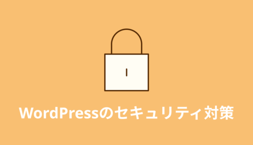 WordPressのセキュリティ対策:All In One WP Security、wordfence securityの設定