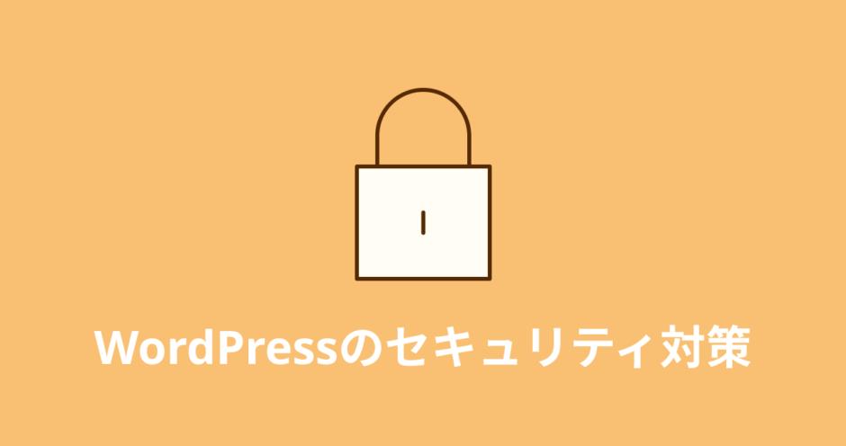 WordPressのセキュリティ