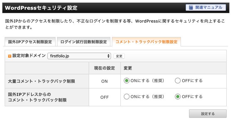 エックスサーバーでWordPressのセキュリティを設定する手順3(コメント・トラックバック制限設定
