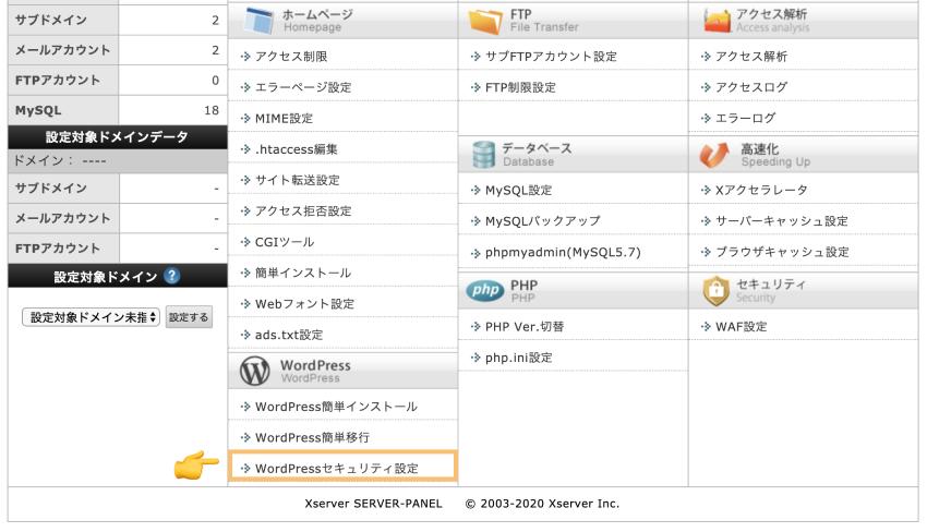 エックスサーバーでWordPressのセキュリティを設定する手順1