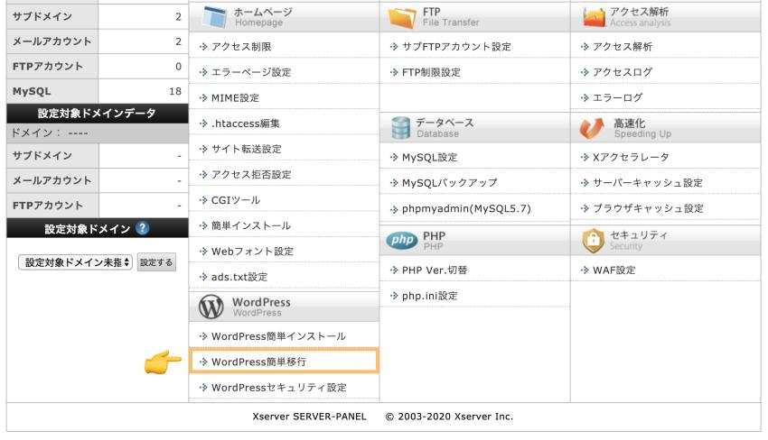 エックスサーバーにWordPressを移行する手順1
