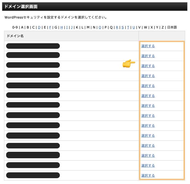 エックスサーバーでWordPressのセキュリティを設定する手順2(ドメイン選択)