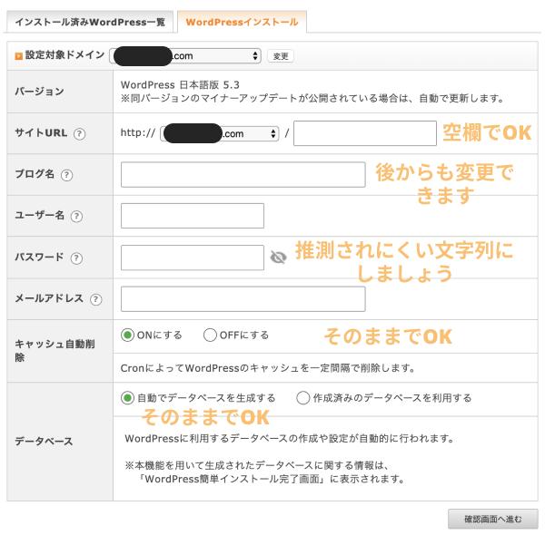 Xserverのサーバーパネル(サイト情報を入力)