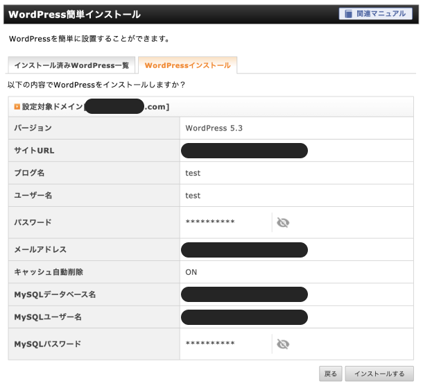 エックスサーバーにWordPressをインストールする手順4