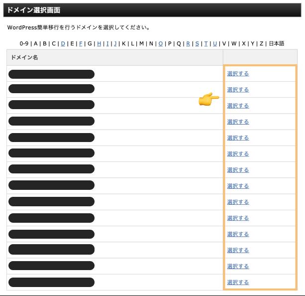 エックスサーバーにWordPressを移行する手順2