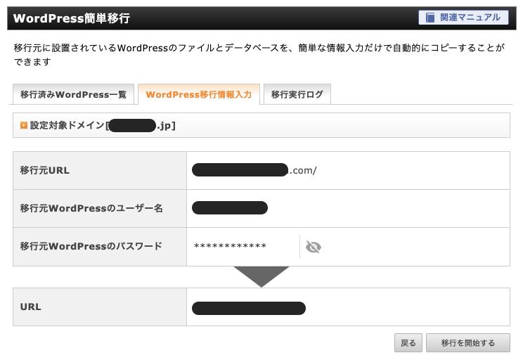 エックスサーバーにWordPressを移行する手順4