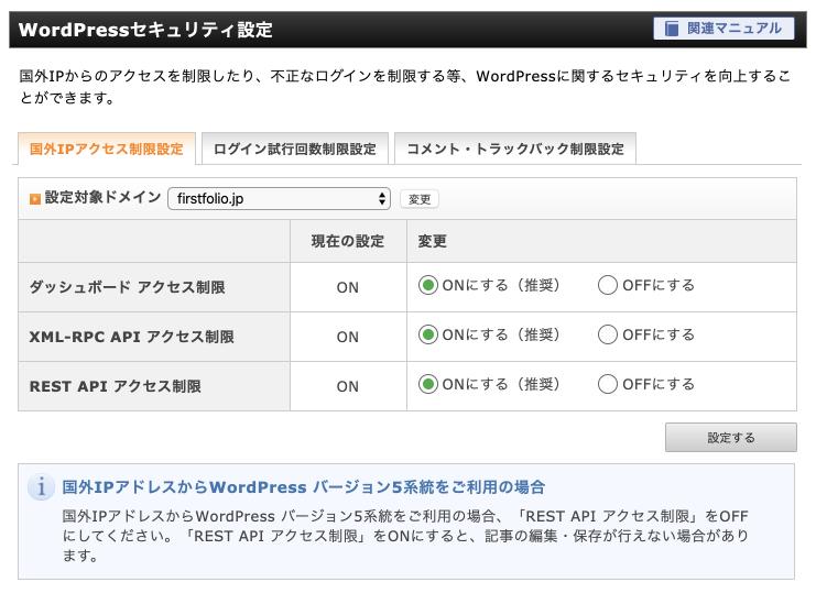 エックスサーバーでWordPressのセキュリティを設定する手順3(国外IPアクセス制限設定)
