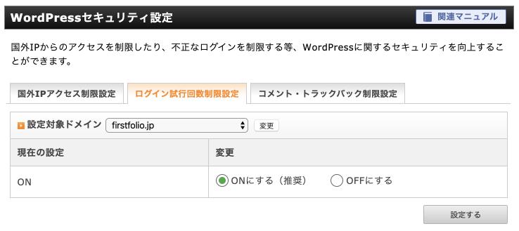 エックスサーバーでWordPressのセキュリティを設定する手順2(ログイン試行回数制限設定)