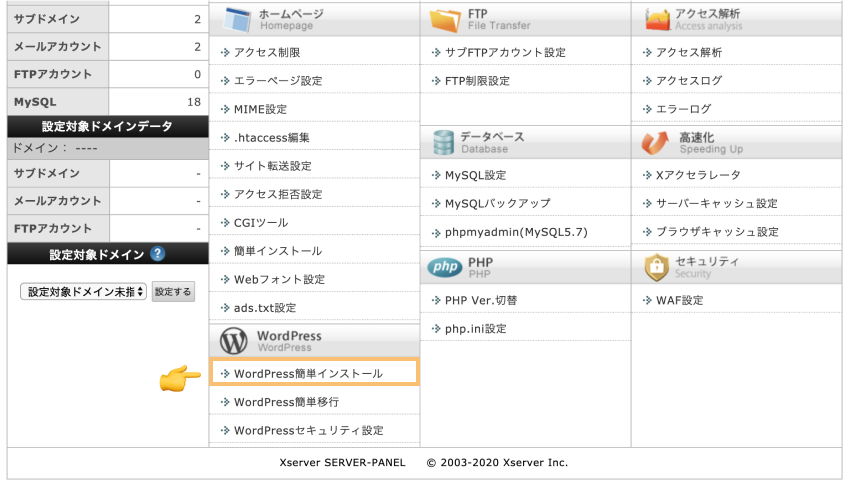 エックスサーバーにWordPressをインストールする手順1