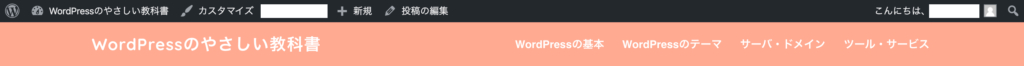 WordPressの管理バーと追従ヘッダー