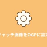 アイキャッチ画像をOGPに設定する