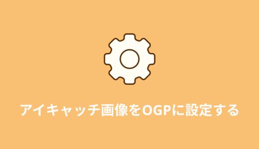 WordPressのアイキャッチ画像をOGPに設定する方法