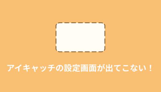 WordPressでアイキャッチ画像の設定箇所が表示されない時の3つの解決法