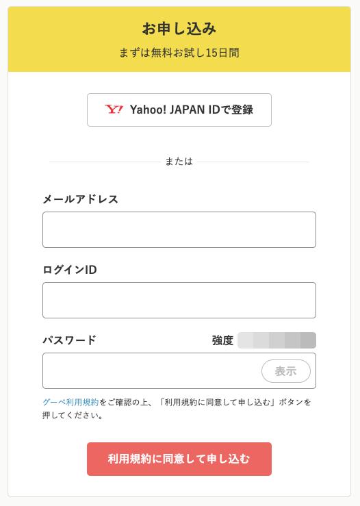 グーペの申し込み(メールアドレス・ID・パスワードの登録)