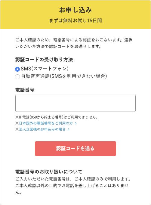 グーペの申し込み(認証コード発行)