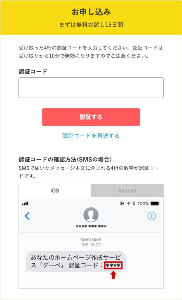 グーペの申し込み(認証コード入力)