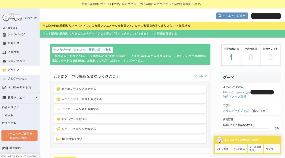 グーペの管理画面