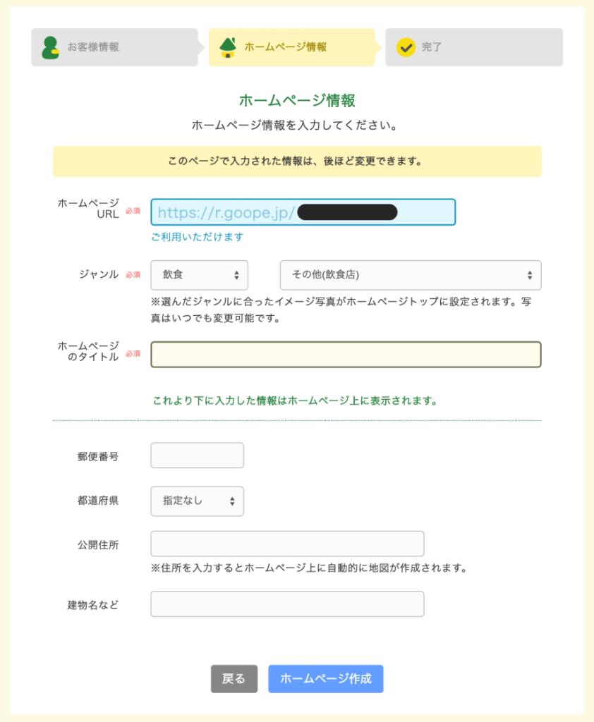 グーペの初期設定(ホームページ情報の登録)