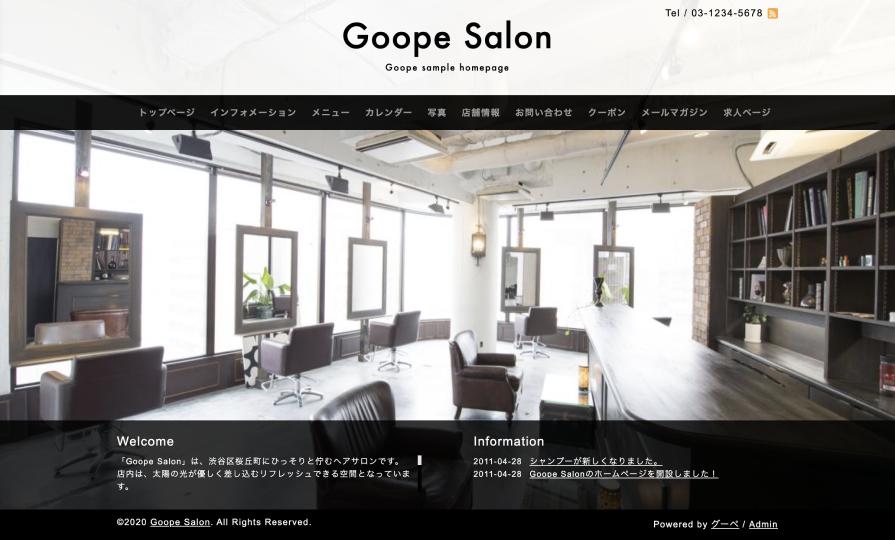 グーペのデモサイト(ビジネス)