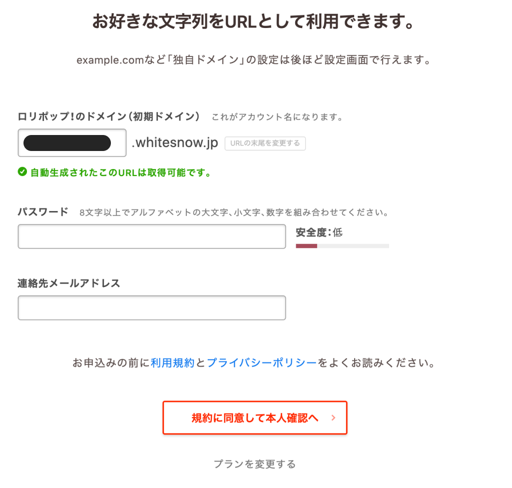 ロリポップで初期ドメインとパスワードの設定