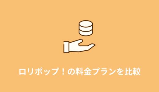 ロリポップ!の料金プランを比較【初期費用・月額費用】