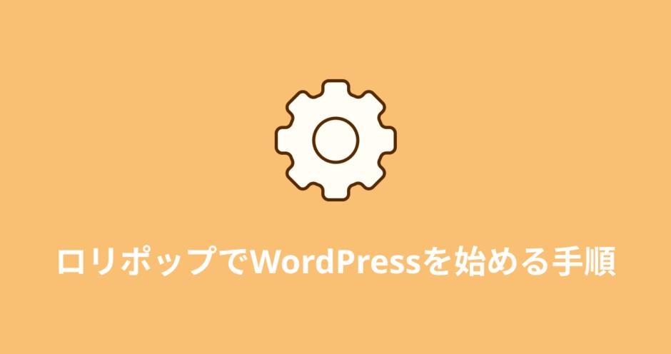 ロリポップでWordPressを始める手順