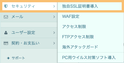 ロリポップのメニュー(独自SSL証明書導入)