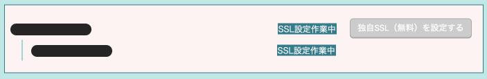 ロリポップで無料SSLを設定完了