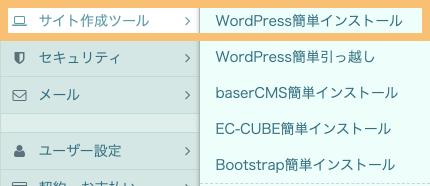 ロリポップのメニュー(WordPress簡単インストール)