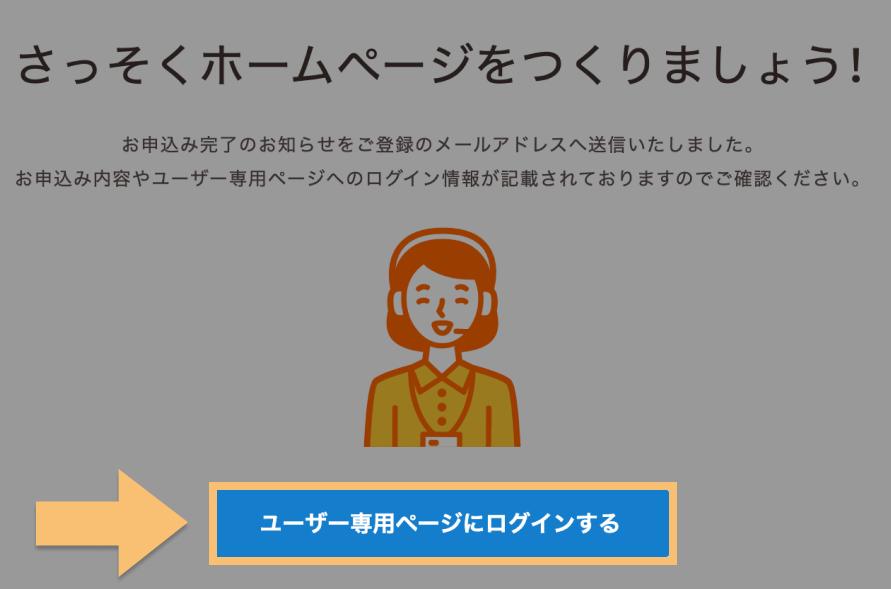 ロリポップのユーザー専用ページにログイン