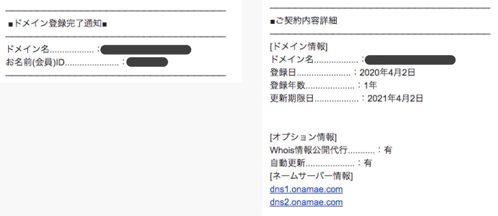 お名前.comからのメール