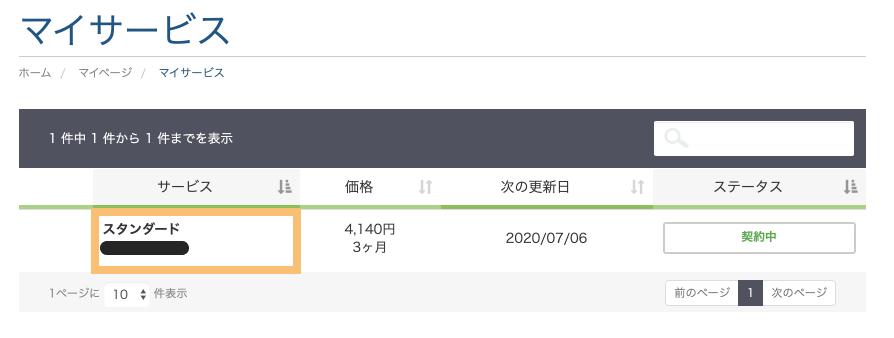 mixhostのマイページ(マイサービス)