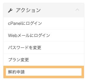 mixhostのマイページ(アクション > 解約申請)