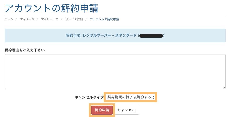 mixhostのマイページ(解約申請)