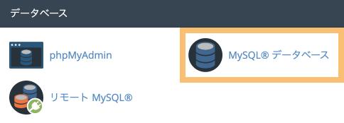 コントロールパネル(mixhostでデータベースを作成)