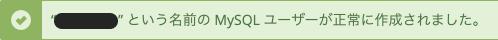 mixhostのコントロールパネル(新しいユーザーの追加完了)