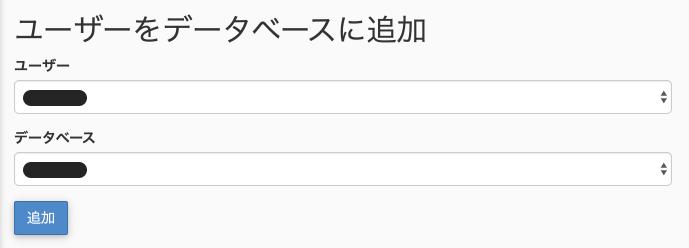 mixhostのコントロールパネル(データベースにユーザーを追加)