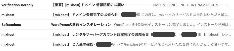mixhostからのメール(支払い完了後)