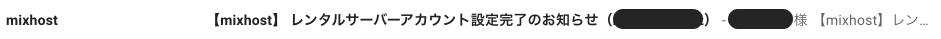 mixhostからのメール(レンタルサーバーアカウント設定完了のお知らせ)