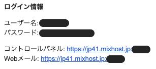 mixhostからのメール(コントロールパネルのログイン情報)