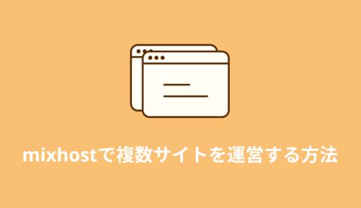 mixhostで複数サイトを運営する方法【マルチドメイン・サブドメイン・サブディレクトリ】
