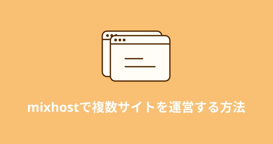mixhostで複数サイトを運営する方法