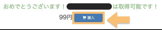 mixhosのマイページ(ドメイン検索)