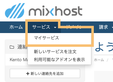 mixhostのマイページのナビゲーション