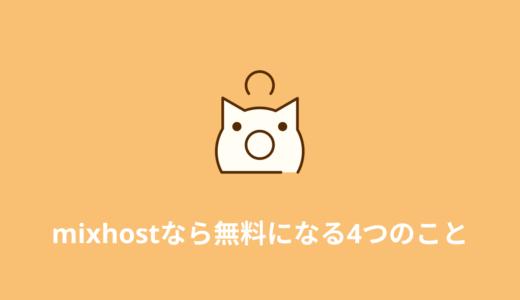 mixhostなら無料になる4つのこと【お得】