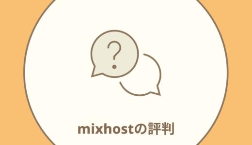 mixhostの評判