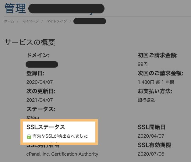 mixhostの管理画面(SSLステータス)