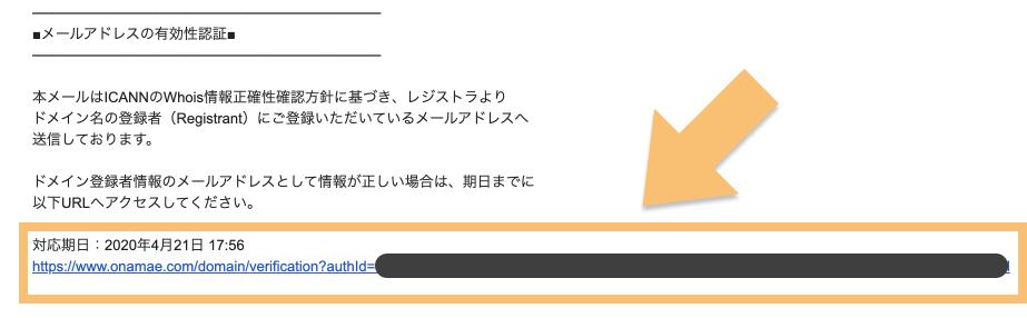 mixhostからのメール(メールアドレスの有効性認証)
