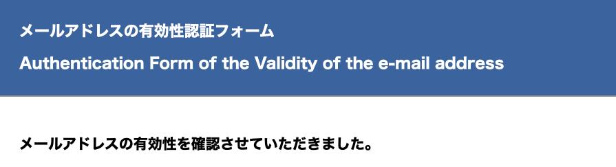 メールアドレスの有効性認証フォーム