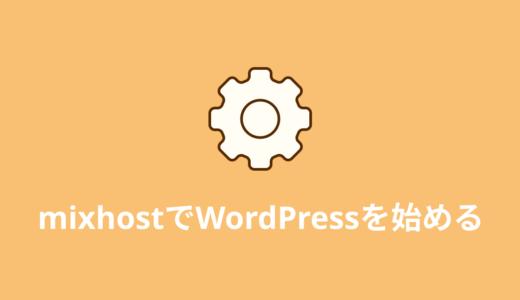 mixhostでWordPressを始める